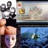 О духовной опасности взятия биометрических документов. Письмо в редакцию