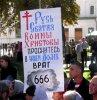 В Киеве прошел массовый Крестный ход за отмену богопротивного закона (ФОТО,ВИДЕО)