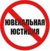 Опубликован законопроект по внедрению ювенального фашизма и разрушению семьи в Беларуси