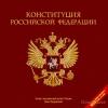 Конституция РФ (извлечение)