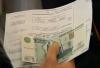 Москва: SMS-оповещения о платежах ЖКХ станут платными. На очереди школы и ГИБДД