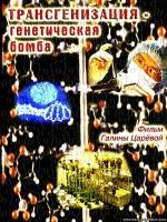 Трансгенизация - генетическая бомба. 1 и 2 части. Фильм Галины Царевой