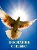 Послание с небес (фильм Г. Царевой)