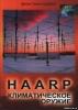 HAARP – климатическое оружие. 1 и 2 части. Фильм Г. Царёвой