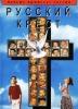 Русский крест или Правда об абортах. Фильм Г.  Царёвой
