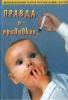 Правда о прививках. фильм Галины Царёвой