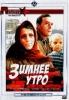 """Фильм """"Зимнее утро"""" 1966 г."""