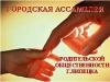 Родительское движение - о сохранении детских жизней