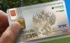 ФУО «УЭК» объявила всероссийский конкурс для держателей универсальной электронной карты