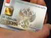 Банк «Центр-инвест» начал принимать УЭК на базе системы ПРО100 в ЮФО