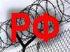 Власти РФ готовятся внедрять тотальный контроль и «число зверя»