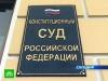Запрет пропаганды гомосексуализма в РФ признан законным.