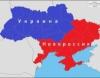 Украина – Новороссия: преступления мифические и реальные