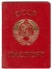 Паспорт СССР действителен. Ответ из ФМС от 04.12.2014 г