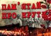 ВНИМАНИЕ: Киев готовит провокации на границе с Россией и в населенных пунктах. С большим количеством жертв