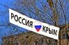 Гнилой патриотизм: бандеровцы спасаются от мобилизации в Крыму