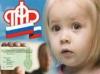 Минтруда РФ внесло законопроект о присвоении СНИЛС с рождения.Образцы обращений протеста.