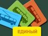 Получение проездных в Москве с 1 марта. Письмо в редакцию