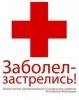 В Москве могут сократить еще 14 тысяч врачей в 2015-2017 годах