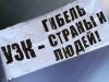 Залог грядущего поражения. УЭК заменит жителям ДНР паспорт с трезубцем