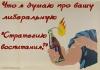 Нужна ли России «Стратегия воспитания» от создателей «Форсайт-проекта «Детство-2030»?
