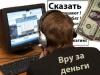 """Петербурженка подала в суд на """"фабрику интернет-троллей"""""""