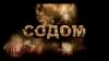 """""""Содом"""". Обсуждение фильма Аркадия Мамонтова."""