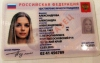 Пошлина за выдачу карты-паспорта - 666 рублей