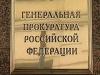Требуем привлечения к ответственности лиц, совершивших провокацию в отношении председателя движения «Семья, любовь, Отечество» Л.А. Рябиченко