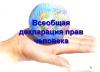 Русский, знай свои права! Всеобщая декларация прав человека