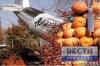 """В день траура во Владивостоке праздновали Хэллоуин на фоне """"самолета в тыквах"""""""