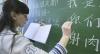 Через два-три года в РФ могут ввести Единый госэкзамен по китайскому языку