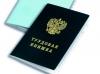 Вот теперь с пенсиями начнётся самое интересное: в РФ начинают отменять трудовые книжки...