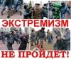 В Госдуме предлагают изымать имущество за участие в массовых беспорядках