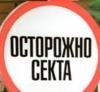 О запуске в России интерактивной карты сект