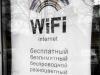 Владельцев кафе и библиотек оштрафуют за анонимных пользователей Wi-Fi