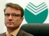 Маски сорваны: Президент Сбербанка РФ о контроле над массами