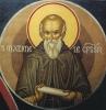 Прекращение поминовения епископа и устранение от него