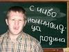 В.Н. Крупин: Образованием в России руководят враги России