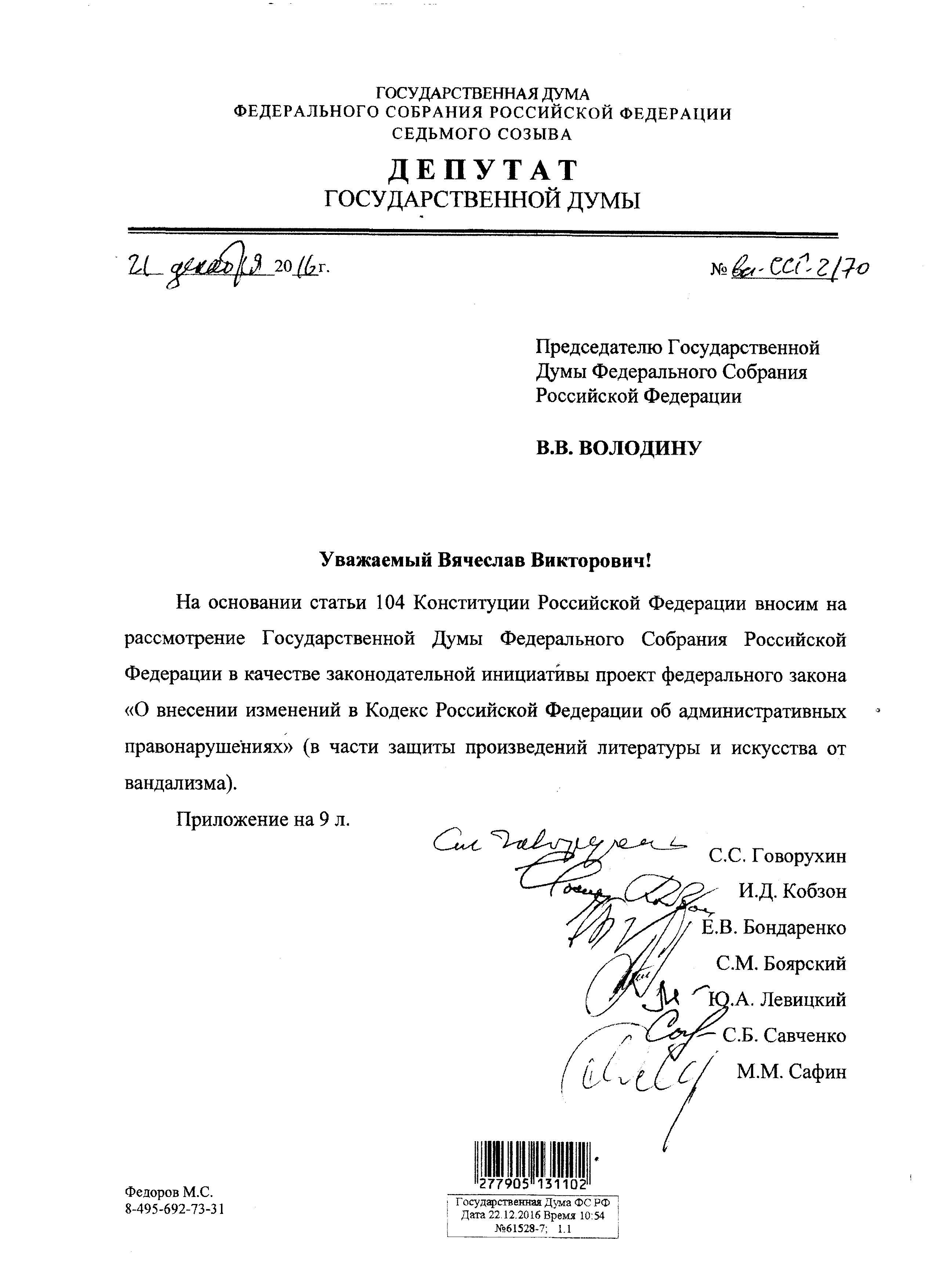 http://protivkart.org/uploads/posts/2016-12/1482502742_govoruhin1a-001.jpg
